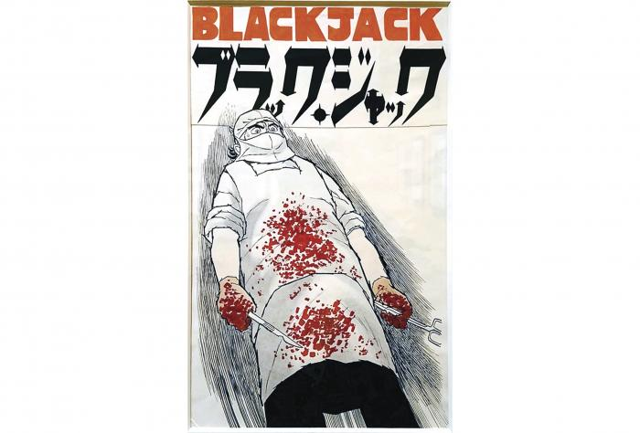 Osamu Tezuka,la expo